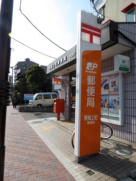 131210_青梅上町郵便局.jpg