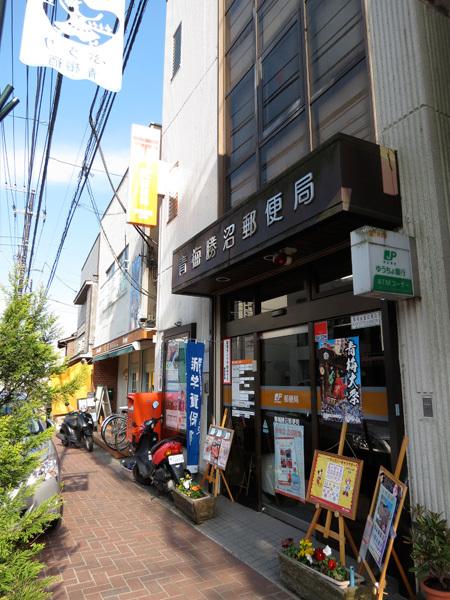 131212_青梅勝沼郵便局.jpg