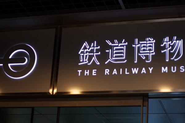 131216_鉄道博物館1.jpg