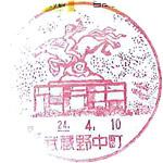 133_武蔵野中町郵便局_240410.jpg