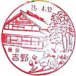 135_吉野郵便局_240412.jpg
