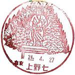 143_上野七郵便局_240427.jpg