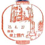 144_東上野六郵便局_240427.jpg