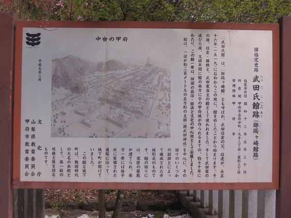 160530_武田氏館2.jpg