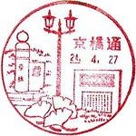162_京橋通郵便局_240427.jpg