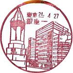 163_銀座一郵便局_240427.jpg