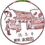 172_本郷四郵便局_240508.jpg
