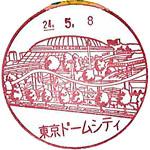 174_東京ドームシティ郵便局_240508.jpg