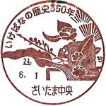 179_いけばなの歴史550年_240601.jpg