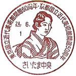 180_東京国立近代美術館開館60周年_240601.jpg