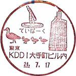 198_KDDI大手町ビル内郵便局_240717.jpg