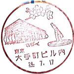199_大手町ビル内郵便局_240717.jpg