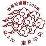 203_古事記編纂1300年_240720.jpg