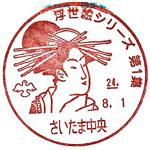 205_浮世絵シリーズ第1集_240801.jpg