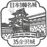 24_金沢城_35.jpg