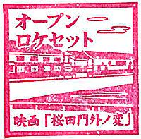 番他33_桜田門外ノ変1_112.jpg