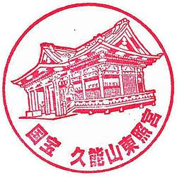番建55_久能山東照宮_100.jpg