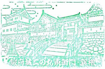 番建56_駿府城巽櫓_103.jpg