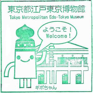 番建58_江戸東京博物館_106.jpg