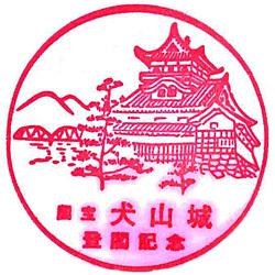 番建65_犬山城_117.jpg