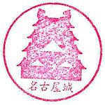 番建68_名古屋城2_121.jpg