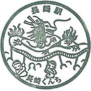 番駅12_長崎駅_049.jpg