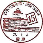 032_切手の博物館15周年_231104.jpg