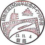 038_日独交流150周年_231104.jpg