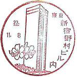 047_新宿野村ビル内郵便局_231108.jpg