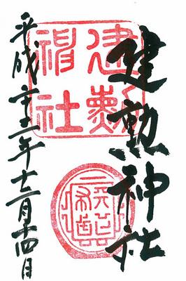 04_建勲神社.jpg
