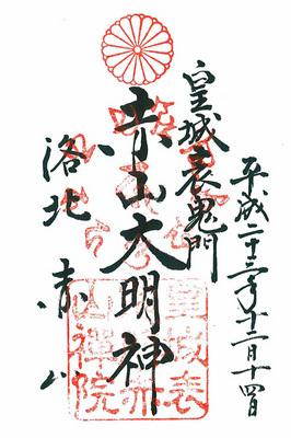 04_赤山禅院.jpg
