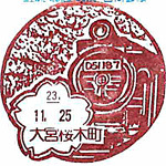 077_大宮桜木町郵便局_231125.jpg