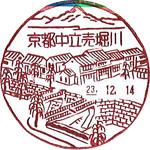 094_京都中立売堀川郵便局_231214.jpg