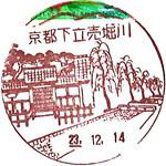 095_京都下立売堀川郵便局_231214.jpg
