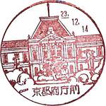 096_京都府庁前郵便局_231214.jpg