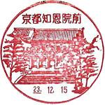 101_京都知恩院前郵便局_231215.jpg