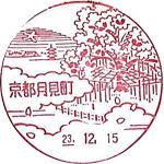 102_京都月見町郵便局_231215.jpg