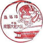103_京都大和大路郵便局_231215.jpg