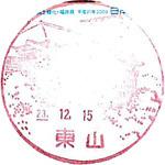 104_東山郵便局_231215.jpg