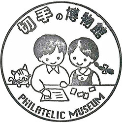111104_切手の博物館1_010.jpg