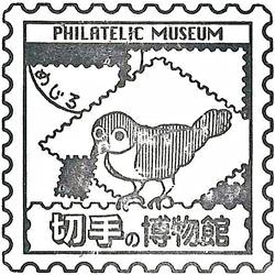 111104_切手の博物館2_011.jpg