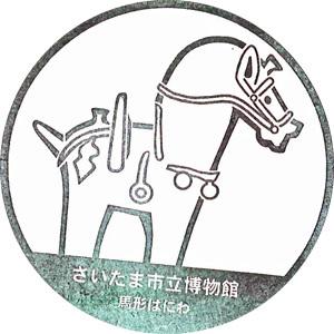111125_さいたま市立博物館3_013.jpg