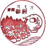 113_御厨郵便局_240131.jpg