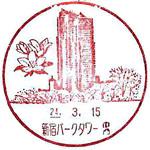 119_新宿パークタワー内郵便局_240315.jpg