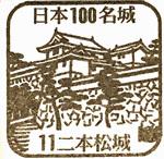 11_二本松城.JPG