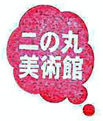 120131_二の丸美術館_044.jpg