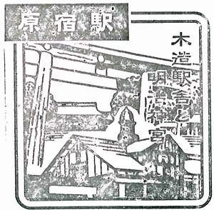 120222_JR原宿駅_093.jpg