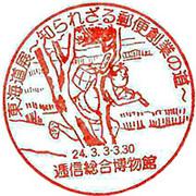 120318_東海道展_055.jpg