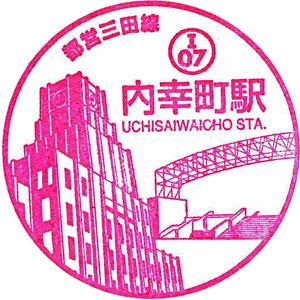 120318_都営三田線内幸町駅_098.jpg