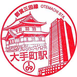 120318_都営三田線大手町駅_097.jpg